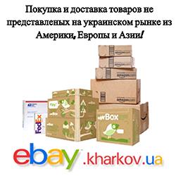 Покупка и доставка товаров из Америки, Европы и Азии
