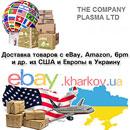Доставка товаров с eBay в Украину