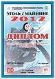 Диплом УГОЛЬ/МАЙНИНГ 2012