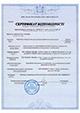 Сертифікат відповідності. Редуктори.